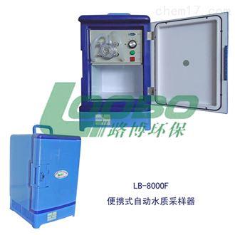 LB-8000F河南污水河流LB-8000F自动水质采样器