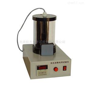 LHDH-II乳化瀝青微粒離子電荷測定儀