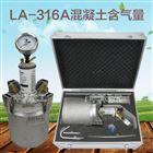 LA-316混凝土含气量