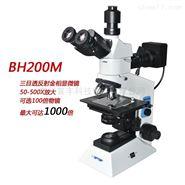 BH200M金相显微镜