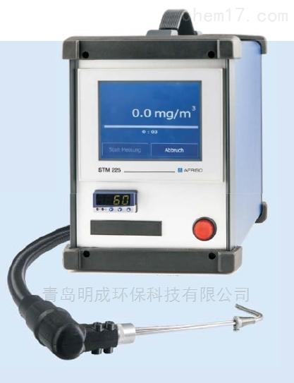 德菲索STM 225烟尘分析仪