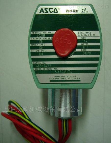 美国ASCO阿斯卡电磁阀中国总经销商优势供应