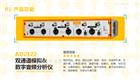 AD2122AD2122 双通道模拟 数字音频分析仪