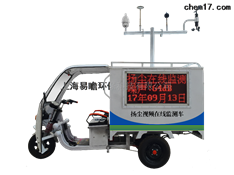 车载扬尘视频在线监测仪