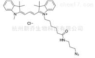 Cyanine3 azide Cy3 azide Cy3 N3检测图谱