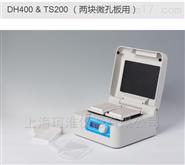TS200/DH400微孔板恒溫振蕩孵育器