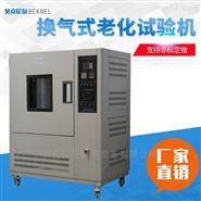 自然换气式老化试验机东莞厂家供应