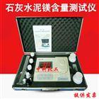 石灰水泥鎂含量測試儀