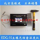EDG-1S土壤無核密濕度儀