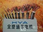 通信电缆HYA200*2*0.4