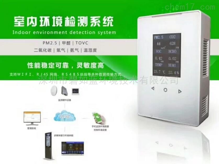 深圳市碧如蓝环境技术有限公司