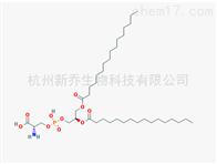 合成磷脂DPPS,二棕榈酰基磷脂酰丝氨酸145849-32-7