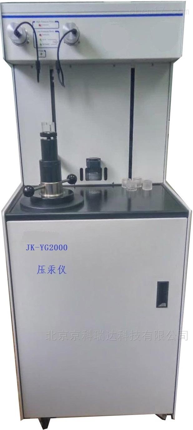京科瑞达JK-YG2000全自动压汞仪