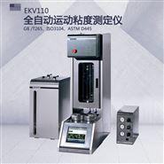 石油分析仪EKV110运动粘度测定仪