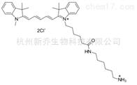 Cyanine5 amine  Cy5 NH2氨基化荧光染料