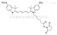 Sulfo-Cyanine 5 NHS ester活性荧光染料