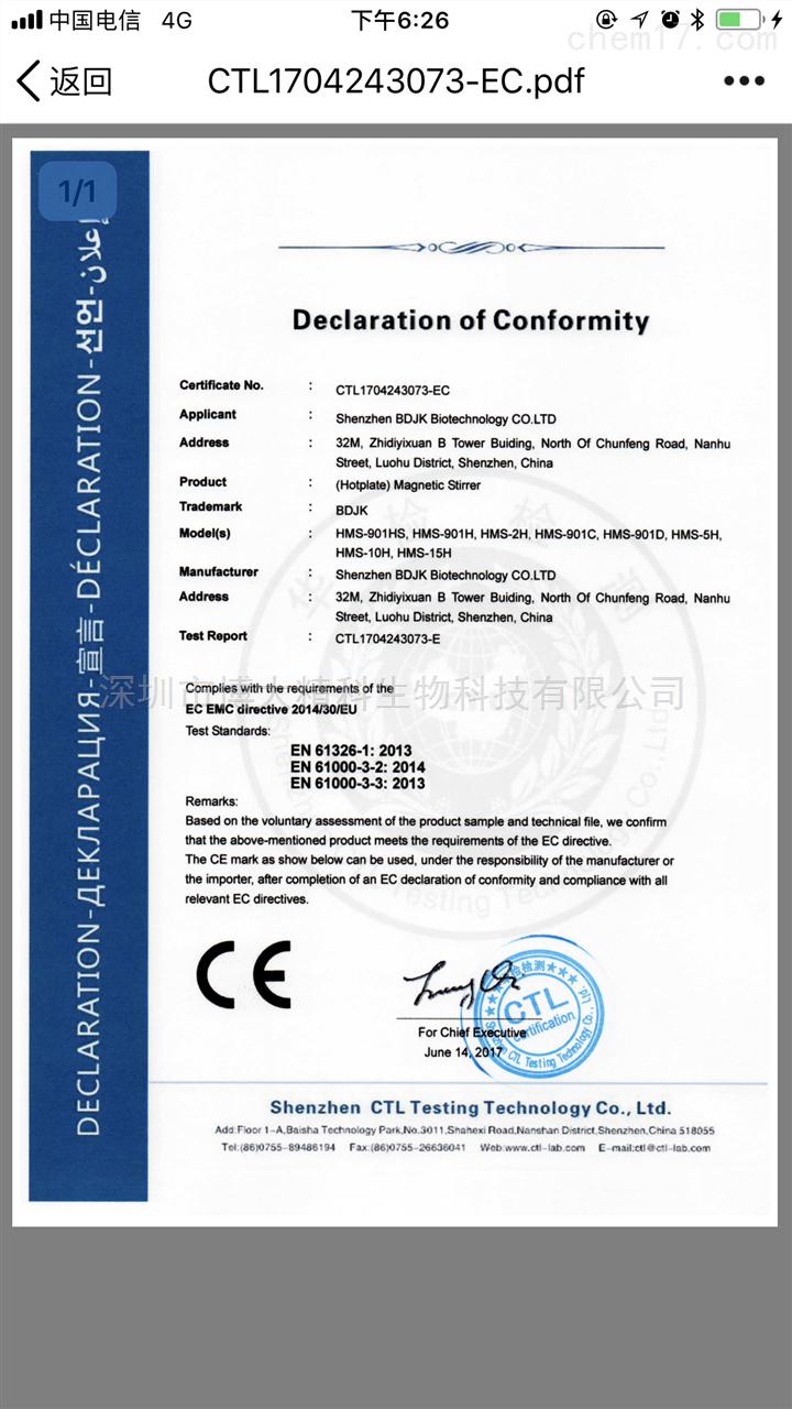 HTL系列纳米加热板CE认证