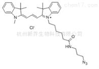 荧光染料Cy3 Azide cy3叠氮化物 荧光染料