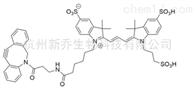 荧光染料Cy3-DBCO DBCO-Cy3 Cy3二苯基环辛炔
