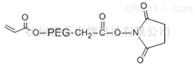 PEG衍生物Acryloyl-PEG-NHS MW:2000 3400 5000