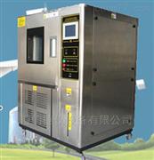 升級版濕熱老化實驗箱