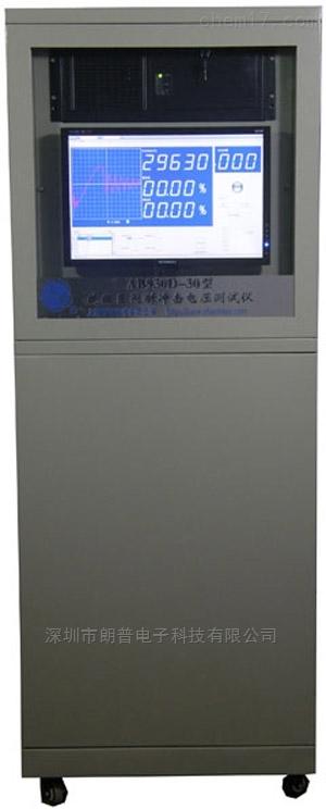 AB930D-30型绕组匝间冲击耐电压试验仪