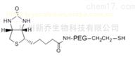 PEG衍生物HS-PEG-Biotin MW:2000巯基聚乙二醇生物素