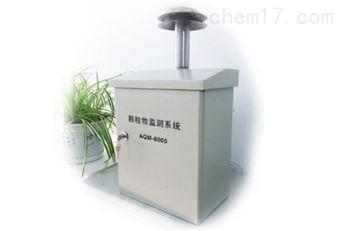 AQM-8000顆粒物監測系統