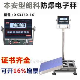 涂料油漆厂用60kg/100kg/150kg防爆秤
