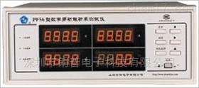 PF56型数字功率测试仪