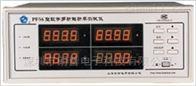 上海安标PF56型数字功率测试仪