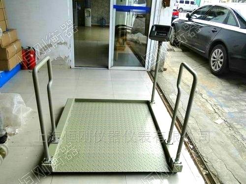 无障碍人体轮椅秤 300公斤平台秤