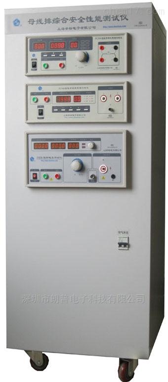 ZHZ36型母线槽安全性能综合测试系统