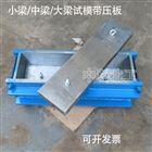 無機結合料穩定材料梁式試件試模