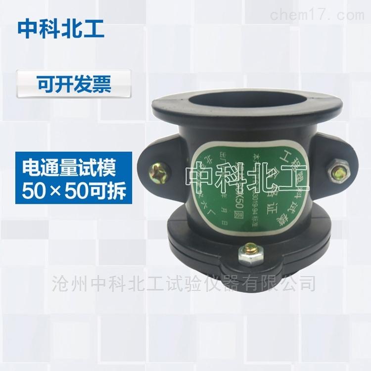 CA砂浆试模50×50可拆卸