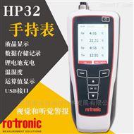 HP32溫濕度手持表 便攜式露點儀