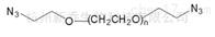 PEG衍生物N3-PEG-N3 MW:5000叠氮聚乙二醇叠氮