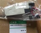 原装进口CKD先导式电磁阀武汉办事处