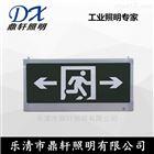 尚为应急疏散标志灯SW7244安全出口