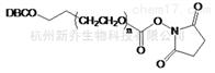 PEG衍生物DBCO-PEG-NHS二苯基环辛炔聚乙二醇活性脂