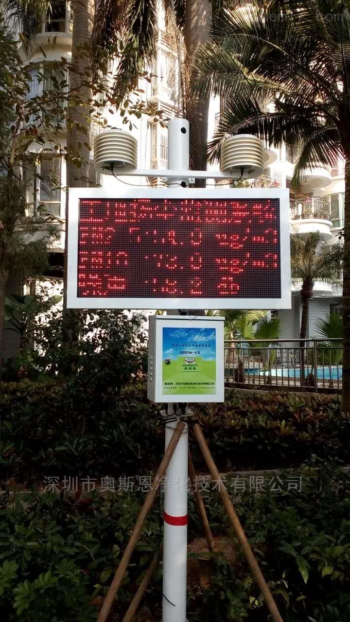 广东绿色文明施工扬尘整治在线监测系统