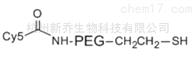 PEG衍生物CY5-PEG-SH MW:2000 荧光素PEG巯基