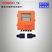 XZ-CL1008新管道 液體測量超聲波流量計廠家直銷