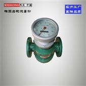 XZLC-DN50齒輪流量計 化工石油、醫藥、電力、冶金