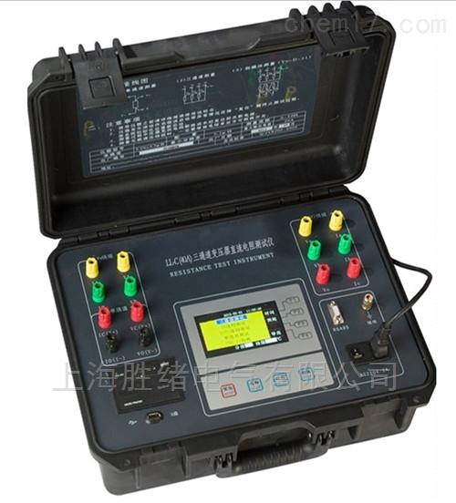SXZZ-3A变压器绕组直流电阻测试仪