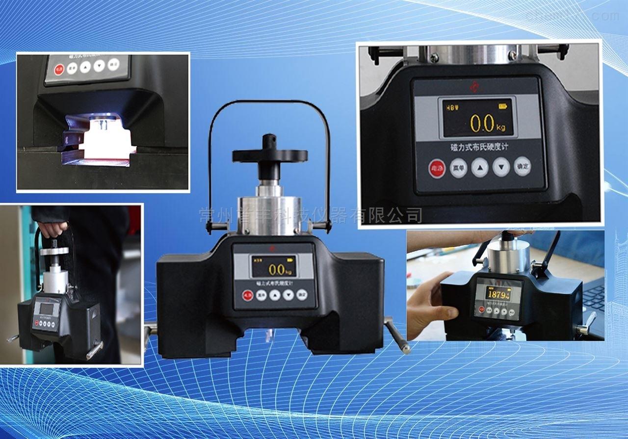PHB-200型 磁力數顯布氏硬度計