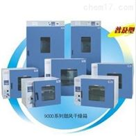 上海一恒台式鼓风干燥箱DHG-9053A