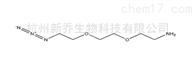 小分子PEG166388-57-4  N3-PEG2-NH2 小分子PEG链接剂