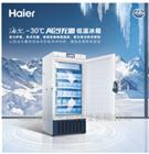 DW-30L420F海尔风冷式超低温冰箱