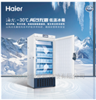 DW-30L420F检验科-30度医用低温海尔保存箱